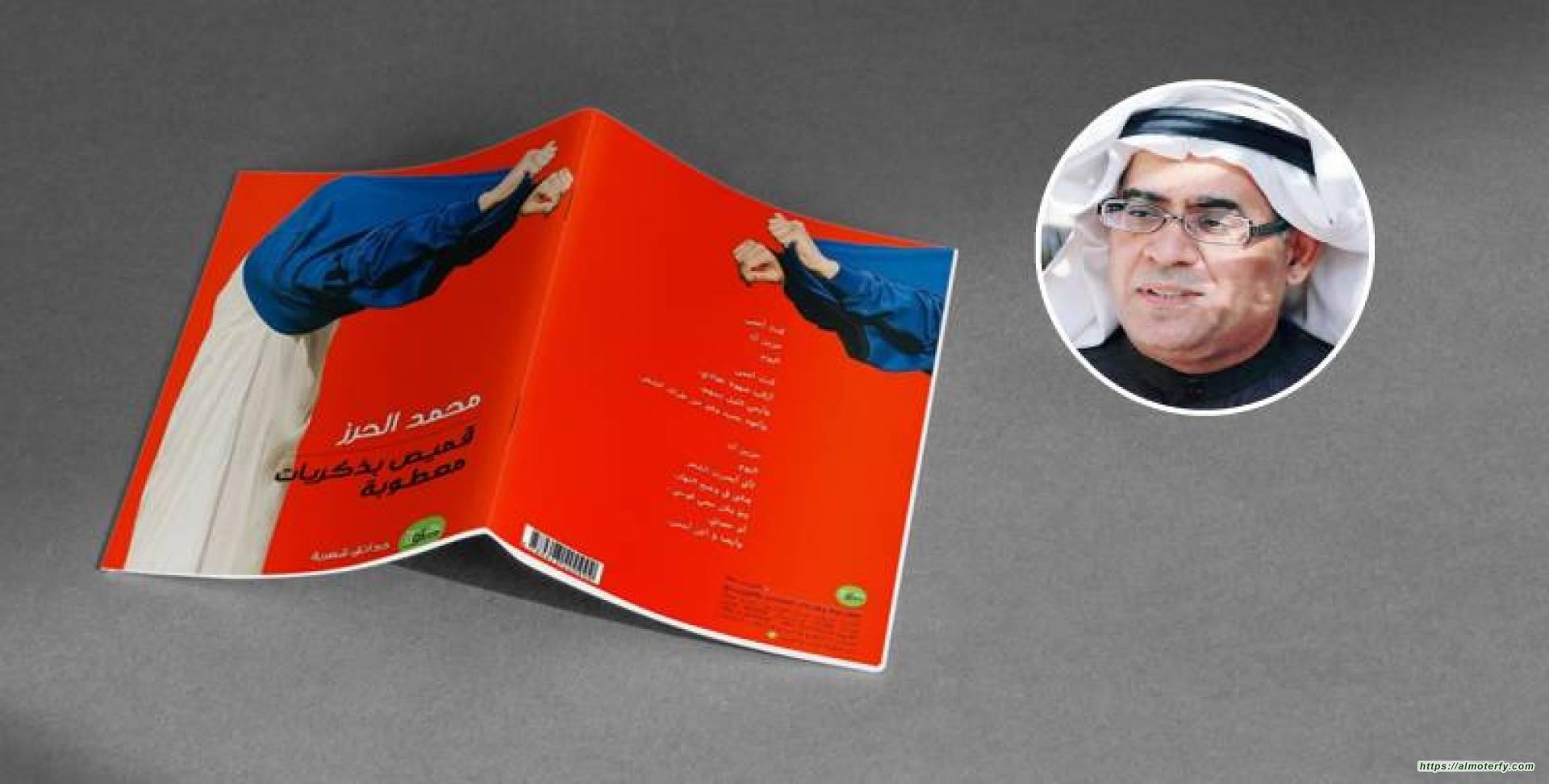 الشاعر محمد الحرز: وراء اللغة وديان شاسعة.. هي خبرة الحياة