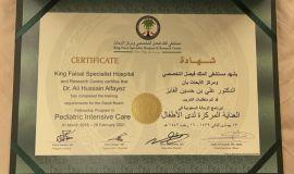 شهادة الزمالة السعودية للدكتور علي الفايز