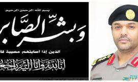والده مدير ادارة الاعلام بالامن الععام لعميد الطياش في ذمة الله بالرياض