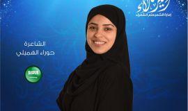 قصيدة الشاعرة السعودية حوراء الهميلي في برنامج أمير الشعراء 2021