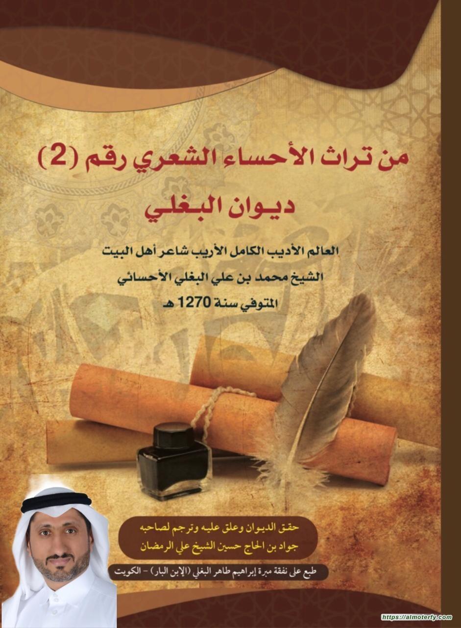 حفل تدشين طباعة ديوان البغلي لشاعر أهل البيت (عليهم السلام) الشيخ محمد بن علي البغلي
