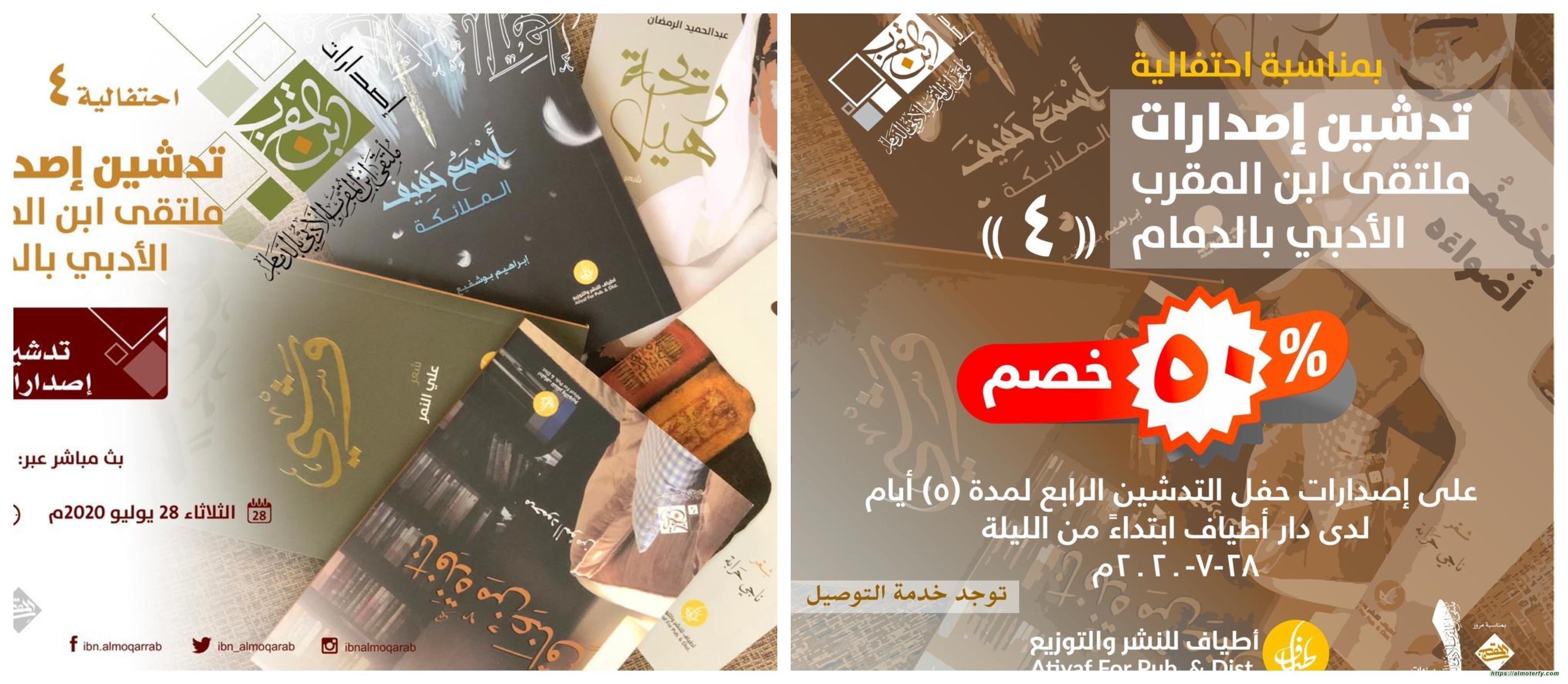 ملتقى ابن المقرب الأدبي يزف إصدارات جديدة للمكتبة العربية