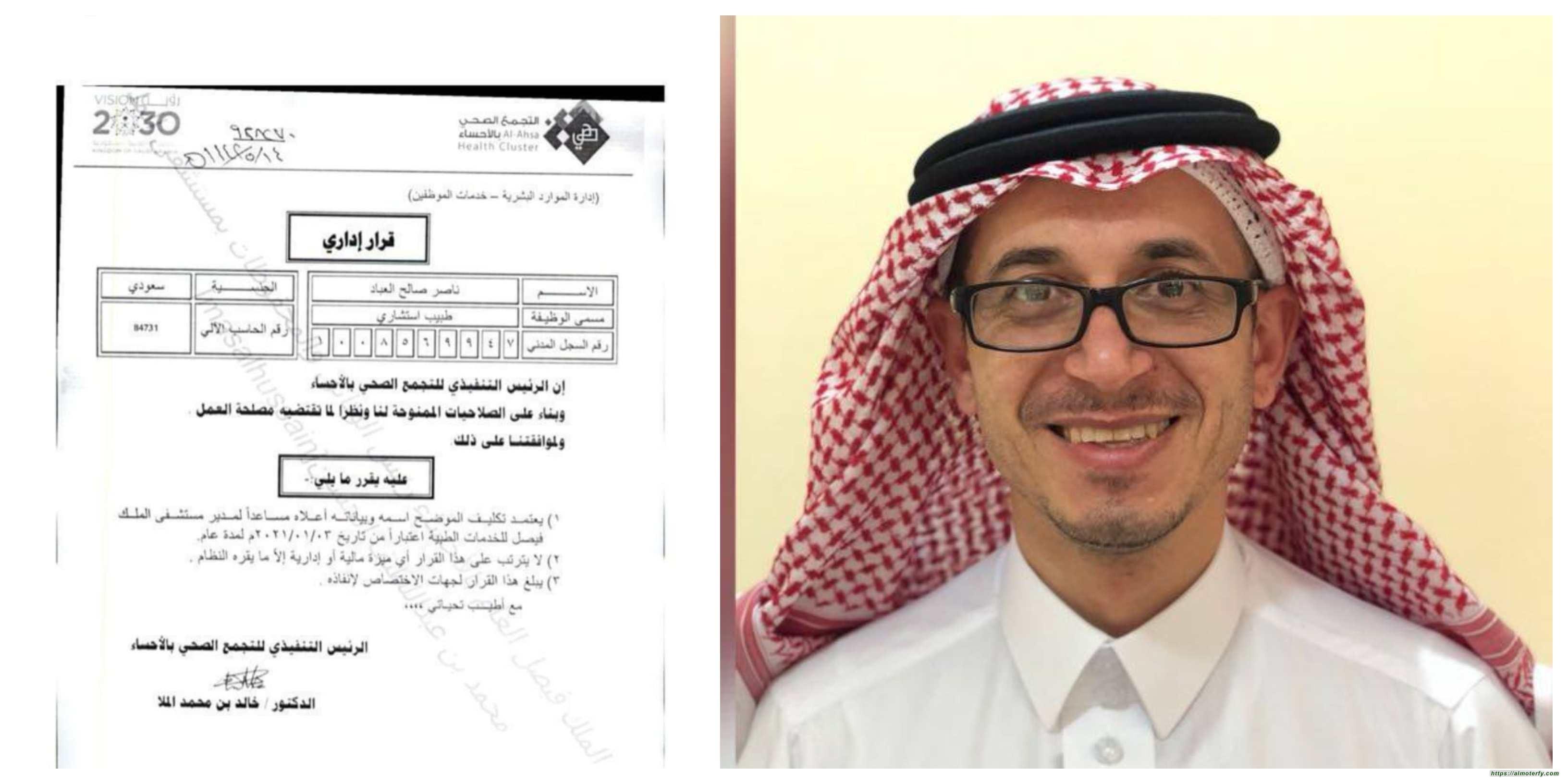 تهانينا للدكتور الاستشاري ناصر صالح العباد بمناسبة تعيينه مساعداً لمدير مستشفى الملك فيصل بالاحساء