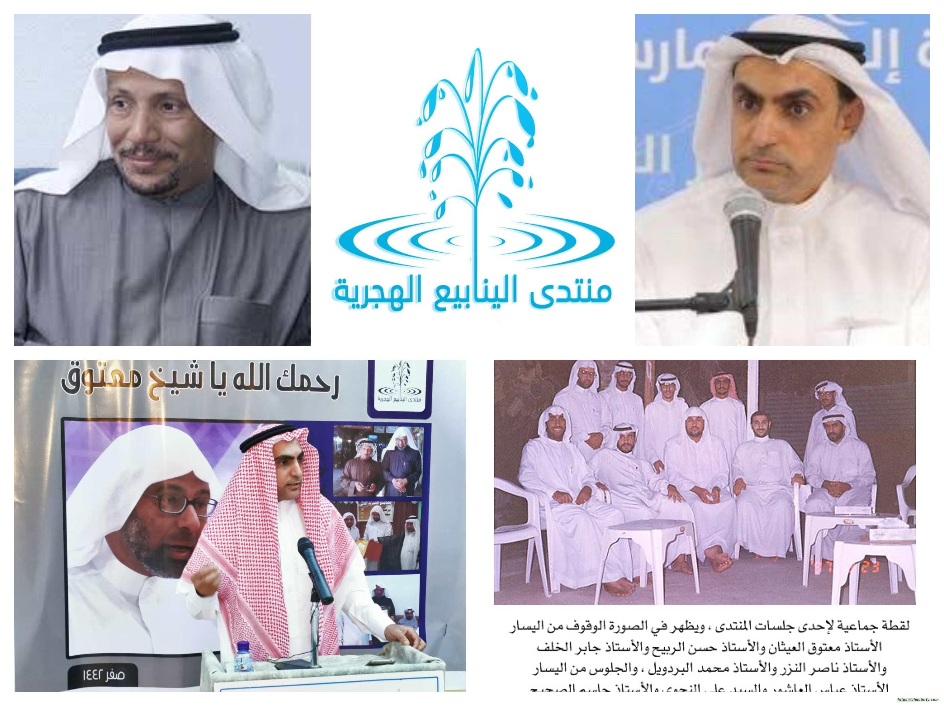 من كتاب ( حكاية الينابيع )  حكاية الدكتور ناصر بن حسين النزر