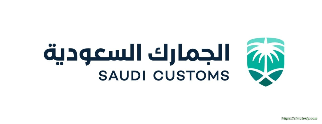 الجمارك السعودية: بطاقة ترشيد استهلاك المياه شرط لدخول منتجات الأدوات الصحية الواردة للمملكة