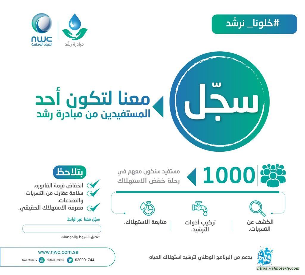 المياه الوطنية تطلق مبادرة رشد للكشف على منازل 1000 عميل مجانًا لخفض استهلاك المياه