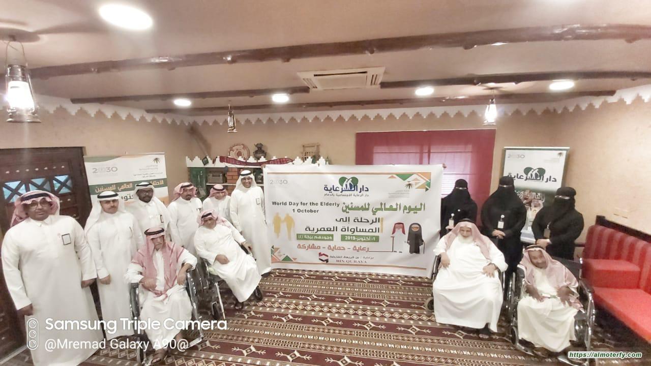 الحميزي تشارك بتدشين اليوم العالمي للمسن في رعاية الدمام