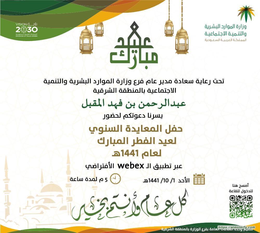(التقنية وبرامج التواصل) تمكّن فروع وزارة الموارد البشرية والتنمية الاجتماعية بالشرقية  بتبادل التهاني بعيد الفطر المبارك ٢٠٢٠