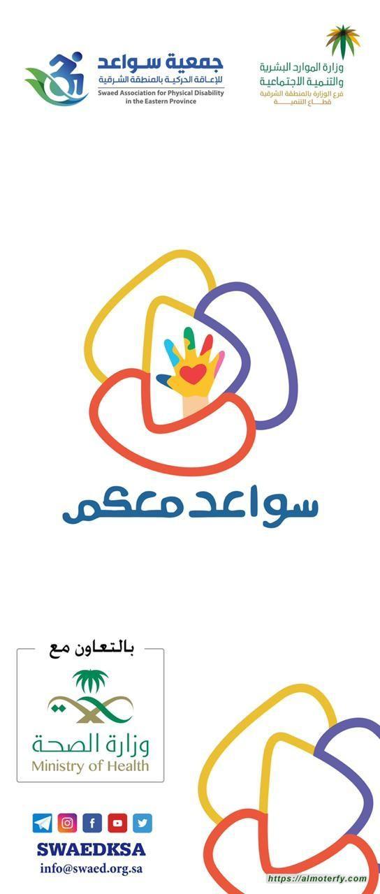"""جمعية سواعد تطلق مبادرة """" سواعد معكم """" لمواجهة جائحة كورونا"""