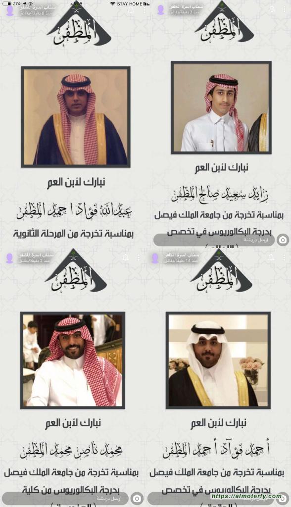 أسرة المظفر تتلقى التهاني بنجاح وتفوق ابناءها