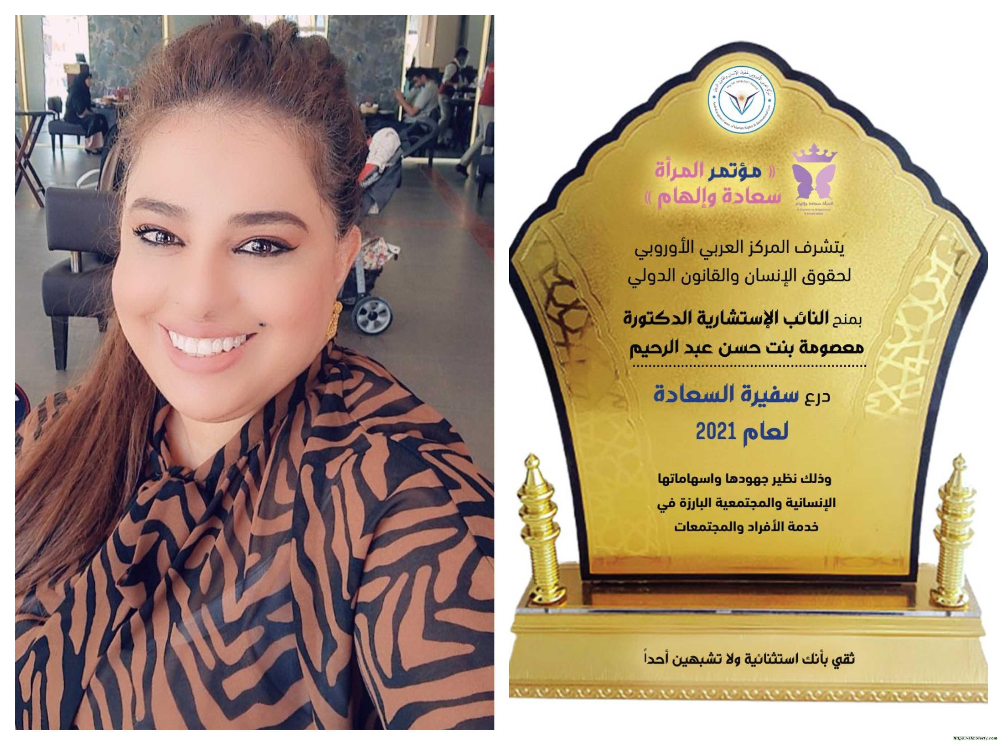 نائبة بحرينية تتوج بلقب سفيرة السعادة لعام ٢٠٢١م