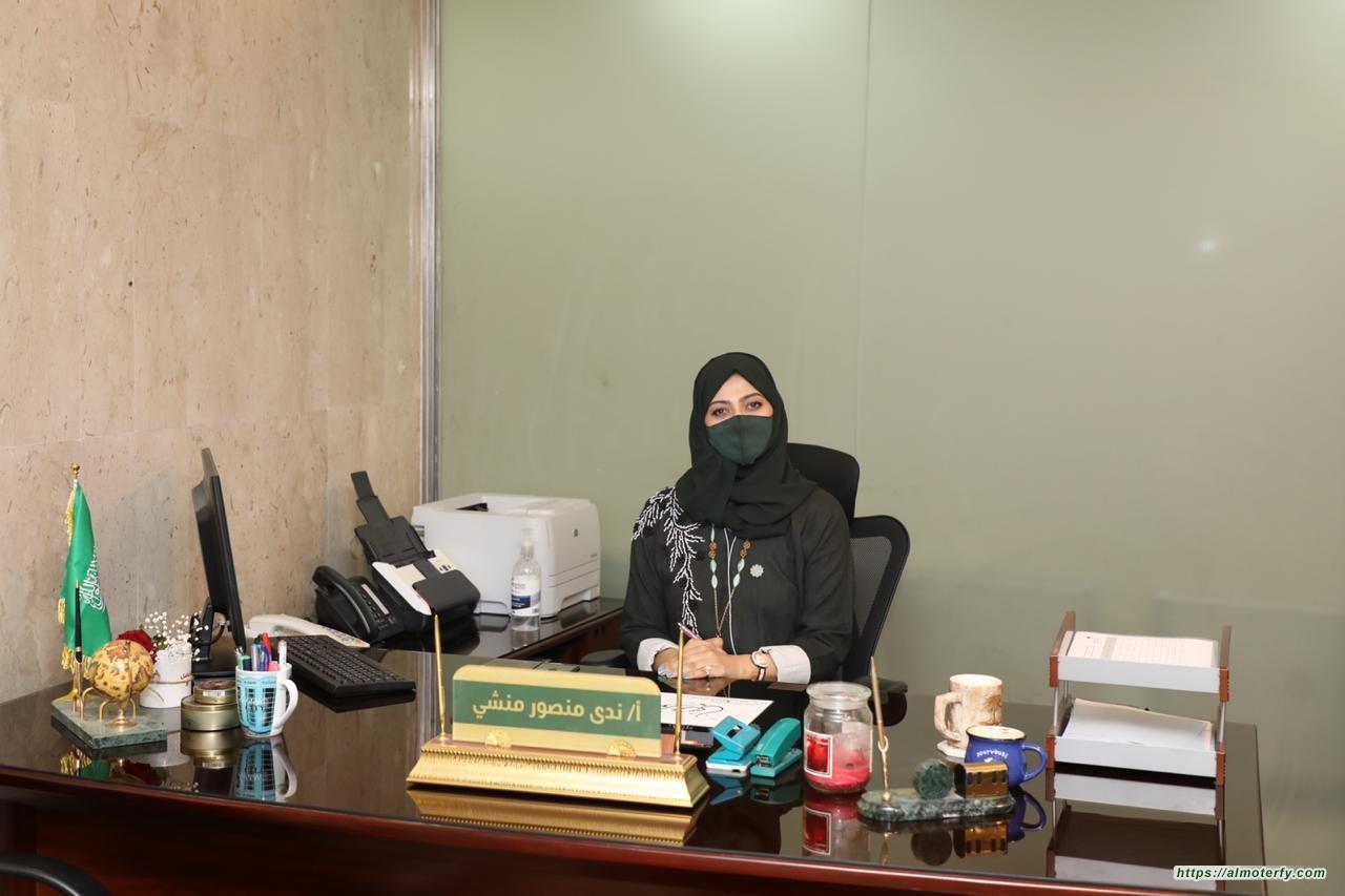 تكليف الأستاذة ندى منشي مشرفاً عاماً على التفتيش المكتبي بالشرقية