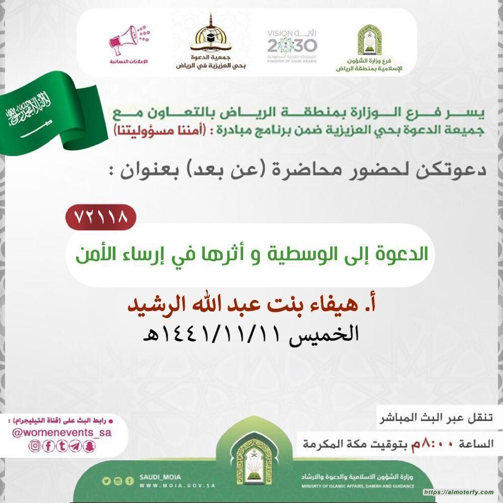 """الشؤون الإسلامية تنظم محاضرة عن الدعوة للوسطية وأثرها في أرساء الأمن ضمن مبادرة أمننا مسؤوليتنا """""""