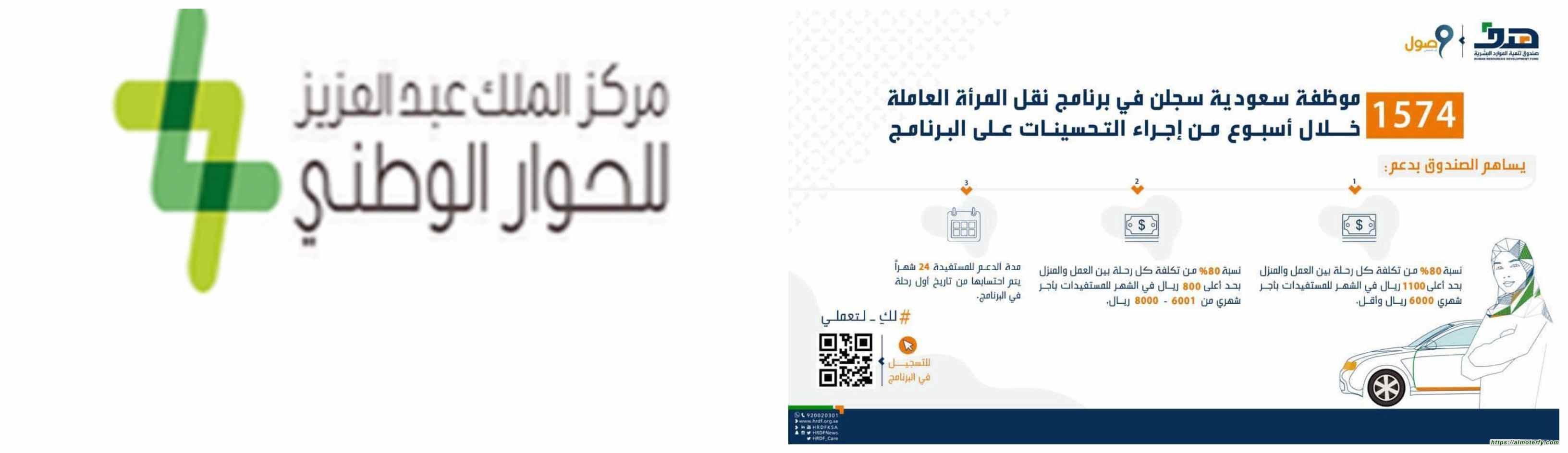 """""""هدف"""": 1574 موظفة سعودية سجلن في برنامج نقل المرأة العاملة خلال أسبوع من إجراء التحسينات على البرنامج"""