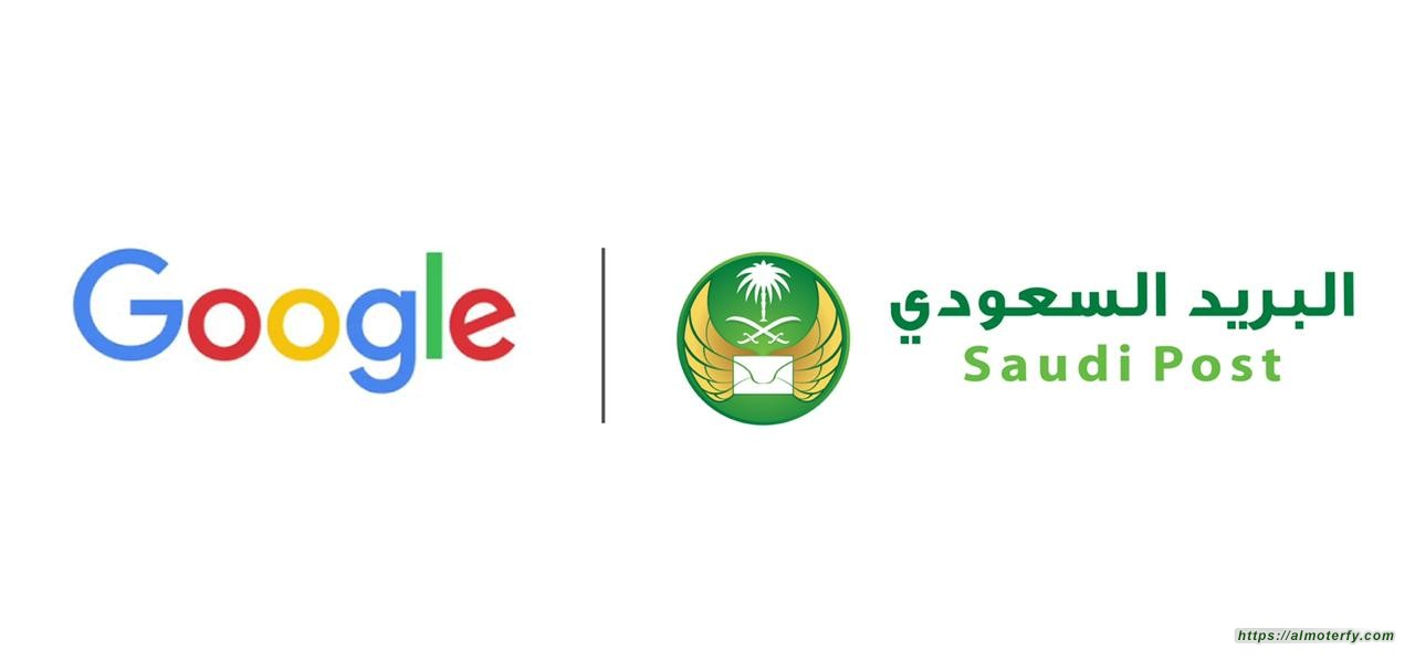 """البريد السعودي وجوجل يطلقان خدمة """"الناشر التجاري"""" لأول مرة في الشرق الأوسط"""