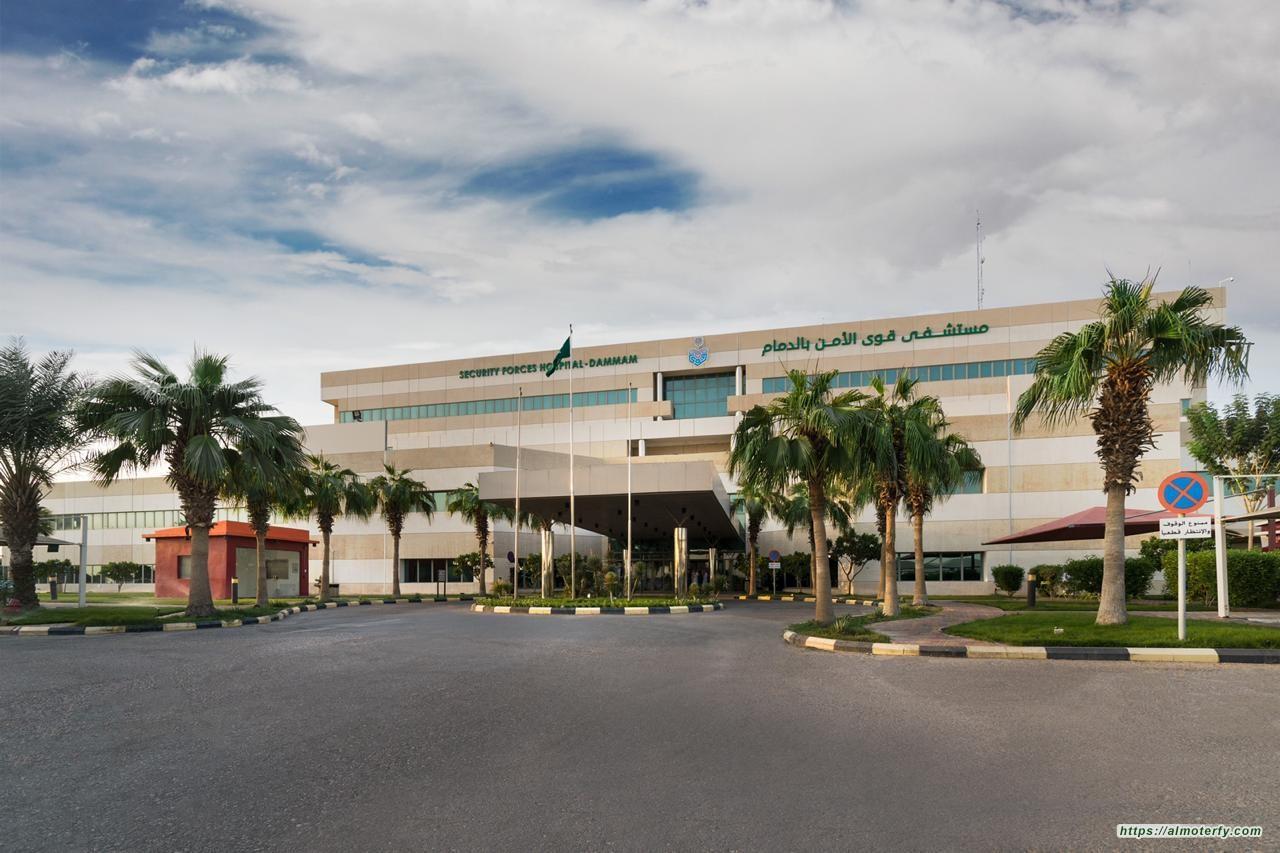 برنامج مستشفى قوى الأمن بالدمام يحصل على الاعتماد الأمريكي لتدريب الكوادر التمريضية