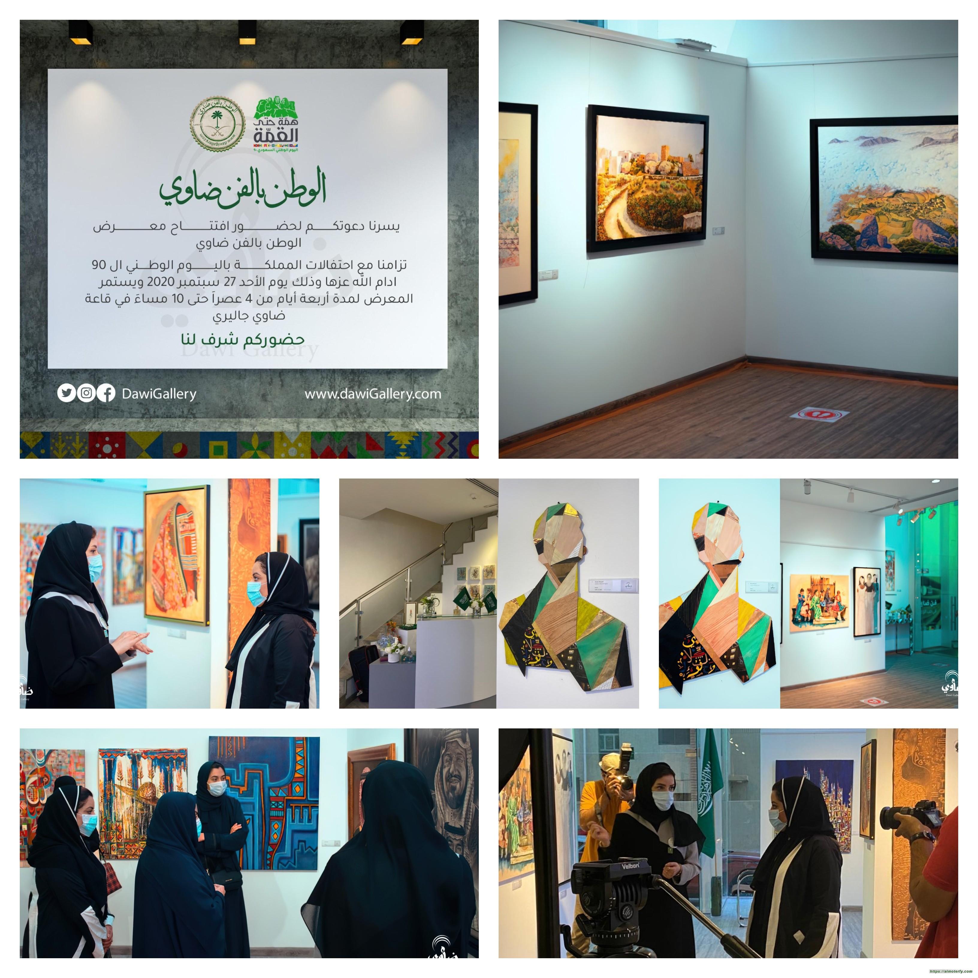 افتتاح معرض الوطن بالفن ضاوي بمشاركة 18 فنان وفنانه من مناطق المملكة