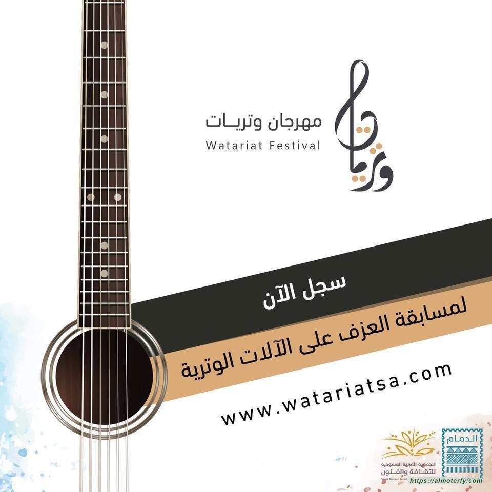 ٩٠ مشاركة موسيقية في مهرجان وتريات  ثقافة وفنون الدمام تحدد ١٠ نوفمبر موعد اقفال المشاركات