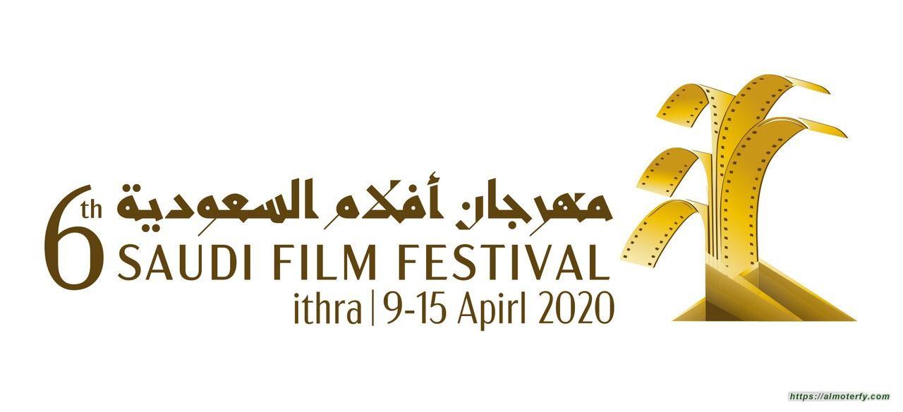 """بشراكة بين """"الجمعية"""" و""""إثراء"""" إطلاق الدورة السادسة لمهرجان أفلام السعودية أبريل المقبل"""
