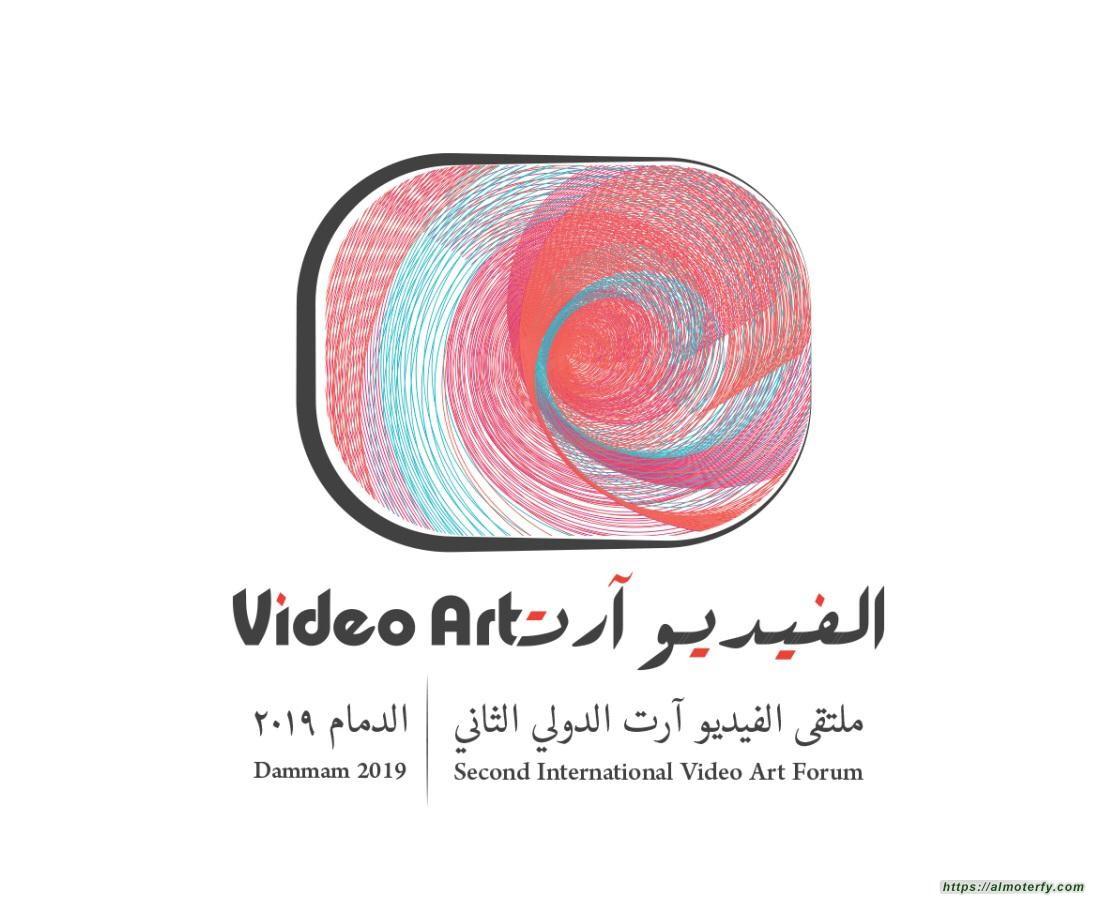 انطلاق الدورة الثانية من ملتقى الفيديو آرت الدولي بثقافة وفنون الدمام الأثنين المقبل الخيال البصري .. دهشة مفهوم الحركة في تقنية الإبداع الرقمي