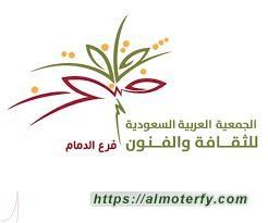 مهرجان الدمام المسرحي الـ12 في فبراير المقبل