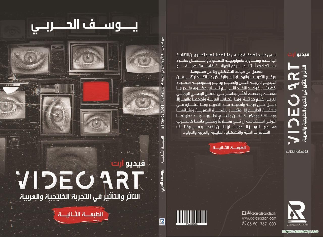 """صدور الطبعة الثانية من كتاب """"الفيديو آرت التأثير والتأثر في التجربة الخليجية والعربية"""""""
