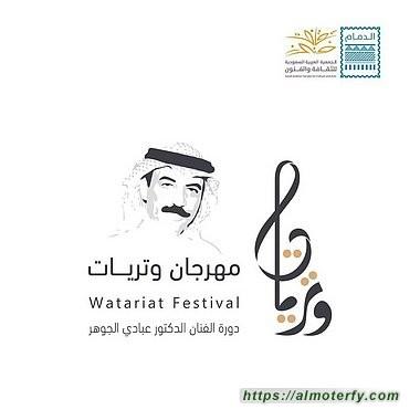 الدورة الأولى دورة الفنان الدكتور عبادي الجوهر ثقافة وفنون الدمام تطلق مهرجان وتريات الخميس المقبل