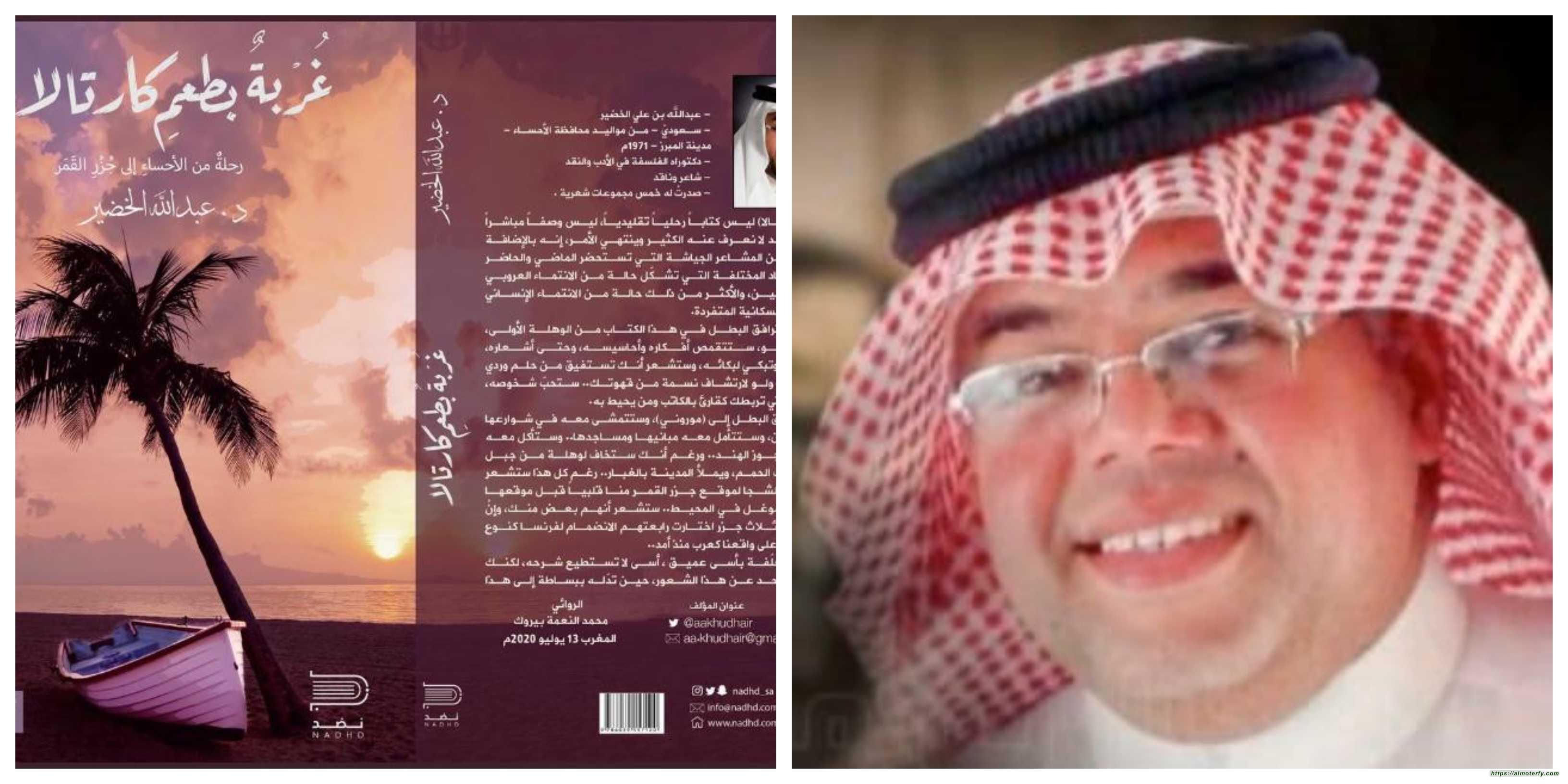 غُربة بطعمِ كارتالا رحلة من الأحساء إلى جزر القَمَر للشاعر الدكتور عبدالله الخضير