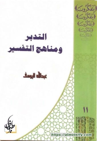 جديد الشيخ اليوسف: «التدبر ومناهج التفسير»