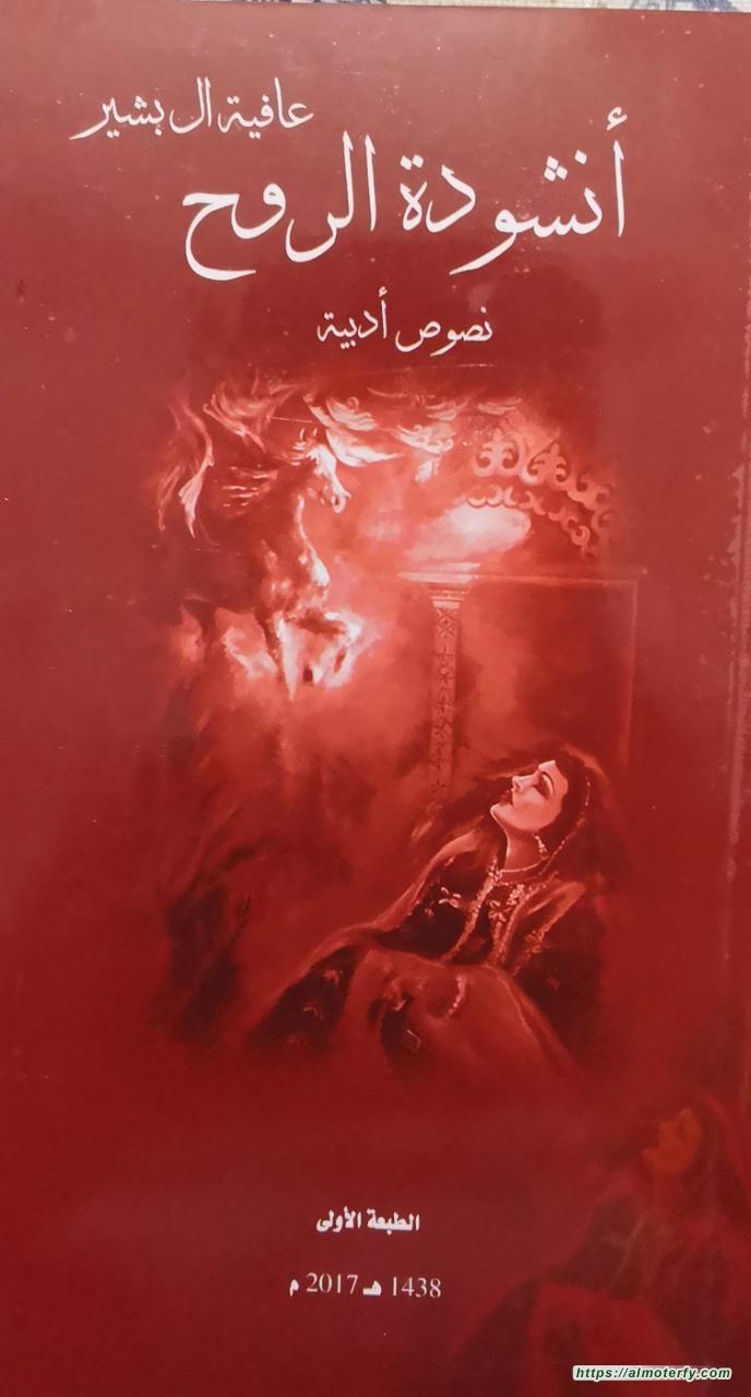 إمدادات مشهد الفكر الأحسائي أنشودة الروح نصوص أدبية لـ عافية ال بشير