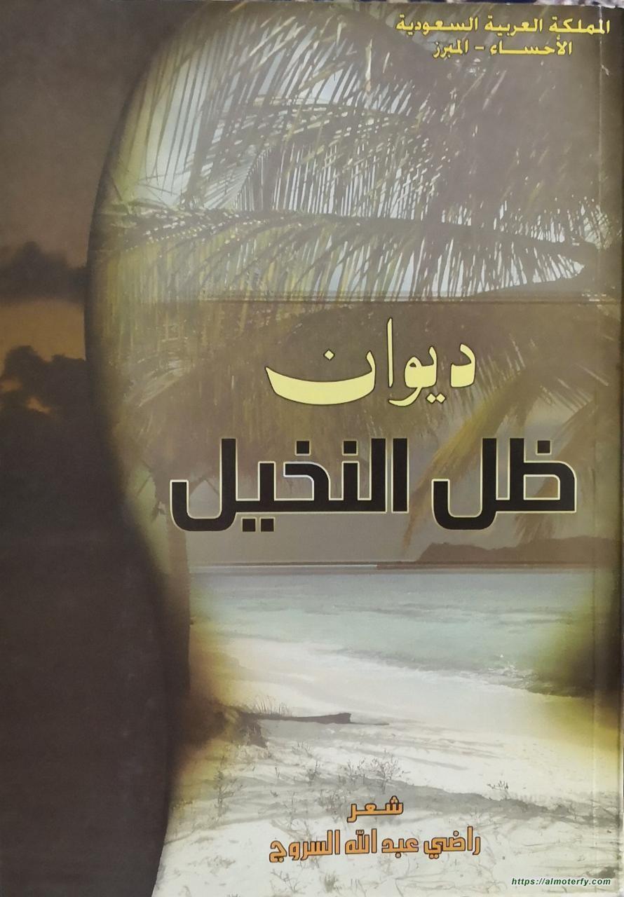 إمداد مشهد الفكر الأحسائي ديوان ظل النخيل شعر / راضي عبدالله السروج