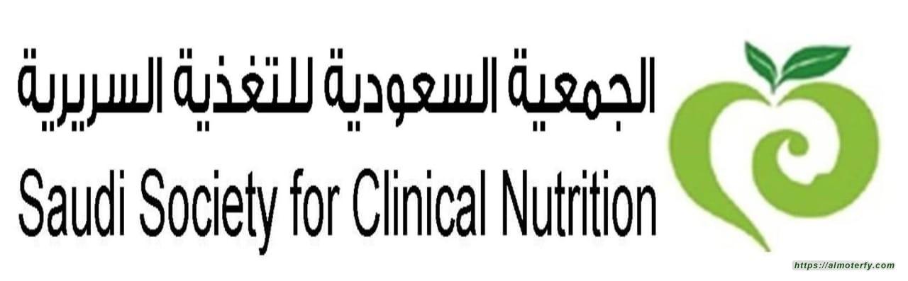 الجمعية السعودية للتغذية السريرية تعقد مؤتمرها السنوى الأول فى الفترة من ١٩_٢٢من شهر صفر الحالى بالرياض
