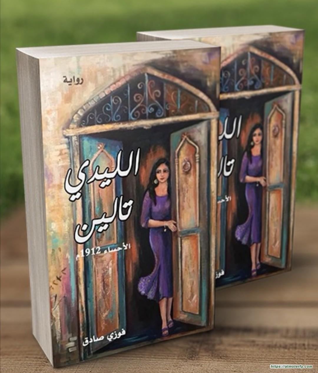 رواية  الليدي تالين كواليس حارة اليهود بالأحساء والعشق الممنوع لفوزي صادق