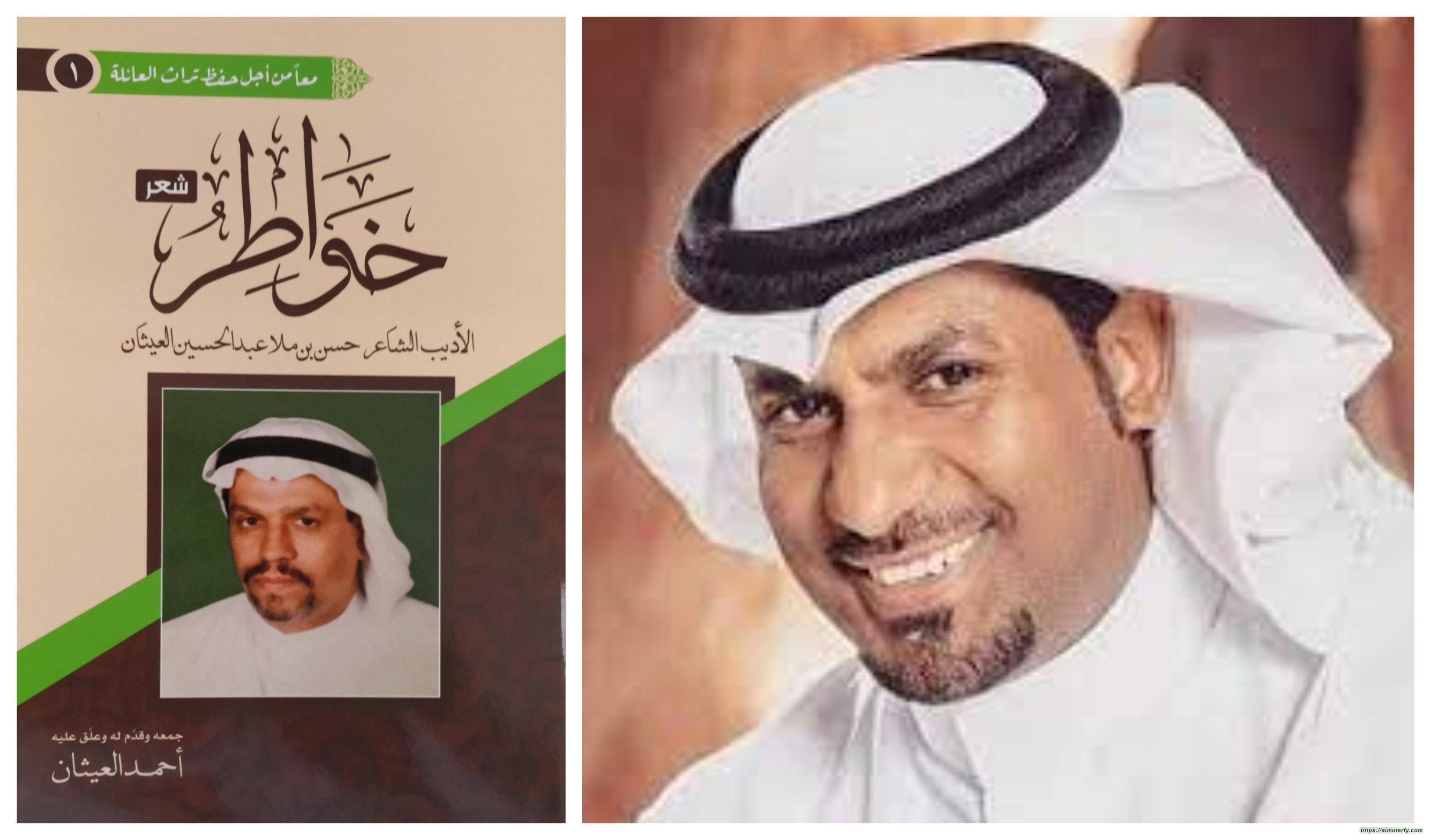 خواطر وشعر الأديب الشاعر حسن بن ملا عبدالحسين العيثان