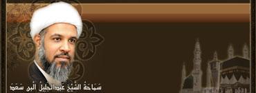 الشيخ عبدالجليل البن سعد