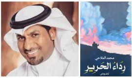 رداء الحرير - محمد الملاحي