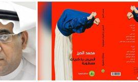مختارات الشاعر السعودي محمد الحرز «قميص بذكريات معطوبة»:  تفاعل الشعر وتداخله في بهاء تجلّياته وتطوّراته