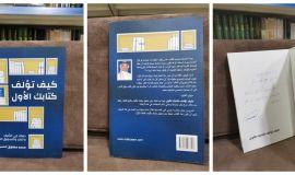 إضاءة على كتاب (كيف تؤلف كتابك الأول) لمؤلفه الأستاذ محمد الحسين