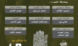 بوصلة العشق تشير إلى الحسين للمرة التاسعة