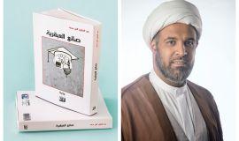 اصدار جديد : رواية صانع العبقرية لسماحة الشيخ عبدالجليل البن سعد