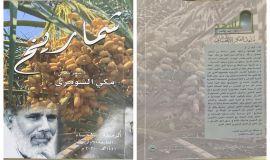 اصدار  ديوان شعر شعبي بعنوان ( شماريخ) للشاعر مكي الشومري
