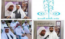 ( منتدى الينابيع الهَجَرية ) يؤبّن الشيخ معتوق العيثان