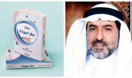 صدور( ديوان عطر المودة ) للأستاذ حسين المبارك