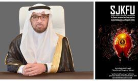 جامعة الملك فيصل تحتفي بحثيًّا باليوم الخليجي للموهبة والإبداع 2021