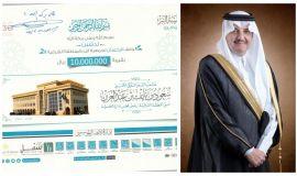 الأمير سعود بن نايف يدشن وقف الإحسان لجمعية البر