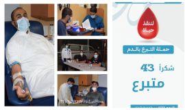 90 متبرع خلال يومين من حملة التبرع بالدم بخيرية الحليلة والختام اليوم