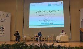 خلال ورقة عمل جمعية البر بالشرقية 69% من متطوعي السعودية نساء