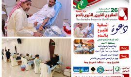 برالفيصلية ينظم حملته السادسة والعشرين للتبرع بالدم