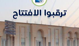 دشين قصر سنابل الفضول للأفراح والمناسبات بجمعية الفضول الخيرية بالأحساء