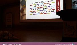 الإرهاب الإلكتروني يجمع (30) فتاة في تعاوني الأحساء